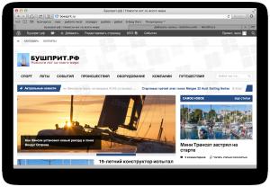 Новый дизайн Бушприт.рф